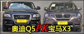 60万选SUV 宝马X3、奥迪Q5、奔驰GLK对比