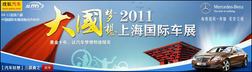 搜狐汽车2011上海车展