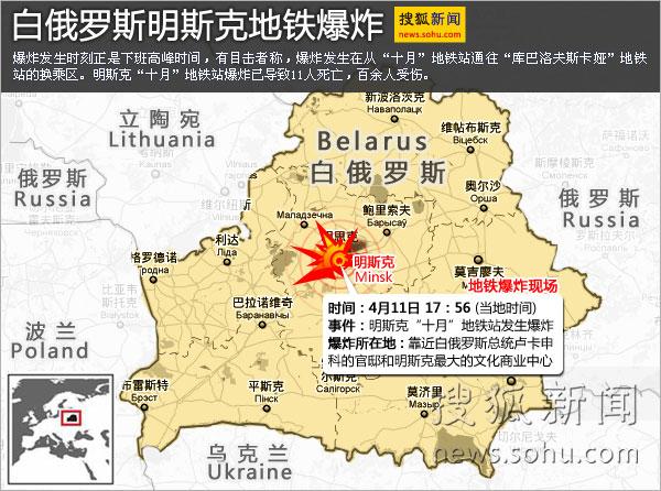 白俄罗斯地铁爆炸位置示意图
