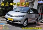 自主MPV新标杆!2011款比亚迪M6实拍图解
