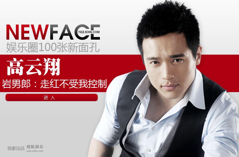 点击进入:NewFace高云翔