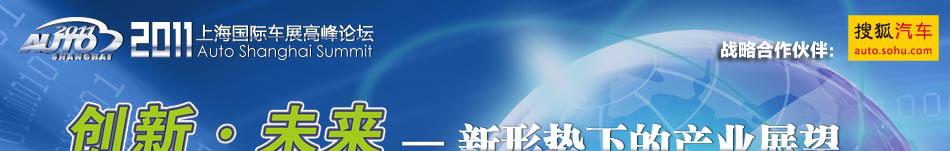 2011上海国际车展高峰论坛