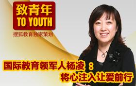 搜狐出国特别策划:《致青年》杨凌