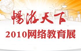 畅游天下——2010网络教育展