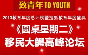 搜狐出国特别策划:《圆桌星期二》