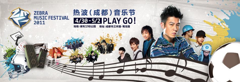 2010热波(成都)音乐节