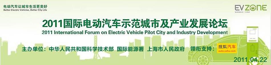 2011国际电动汽车示范城市及产业发展论坛