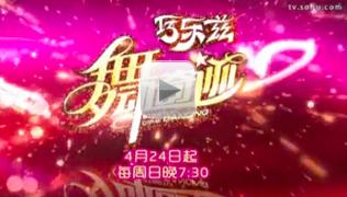 视频:湖南卫视《舞动奇迹》宣传片