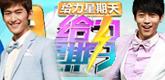 湖南卫视《给力星期天》