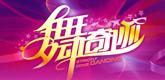湖南卫视《舞动奇迹》第三季