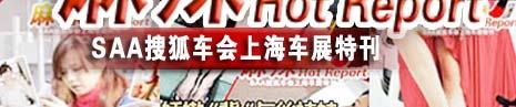 2011上海车展麻辣板报合集