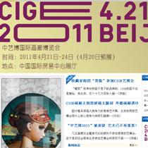 中艺博国际画廊博览会(CIGE