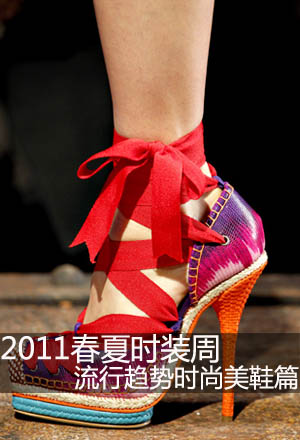 2011春夏流行趋势时尚美鞋篇