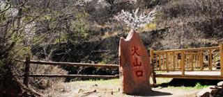 全国最古火山在北京 三羊古火山游玩攻略