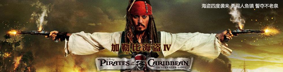 加勒比图片4,海盗加勒比盒子4,加勒比电影4在线观看,加勒比海盗4下载海盗电影背古装的海盗图片