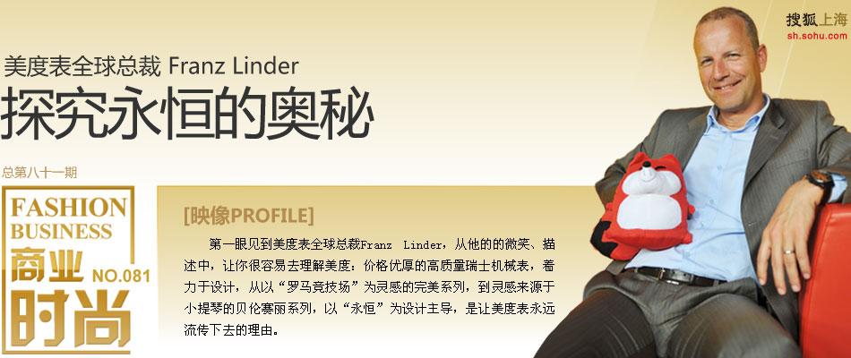美度表全球总裁 Franz Linder