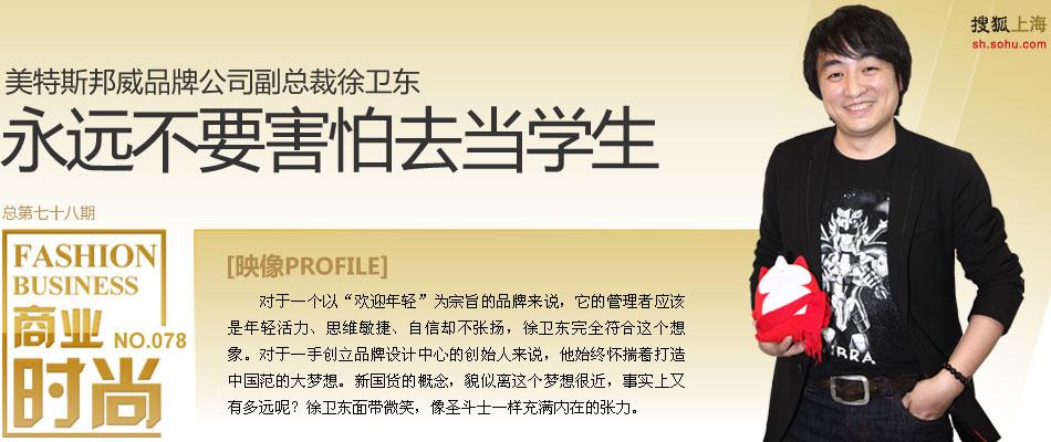 美特斯邦威品牌公司副总裁徐卫东