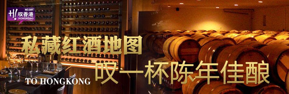 香港红酒私藏地图-搜狐广东