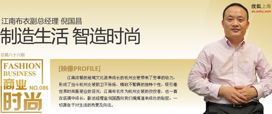 江南布衣副总经理 倪国昌