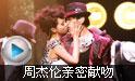蔡依林雨中热唱 周杰伦亲密献吻