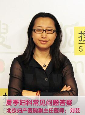刘芸:夏季妇乌鲁木齐好人流医院科常见问题