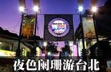 台北旅游指南