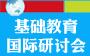 北京基础教育国际研讨会