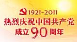 建党90周年