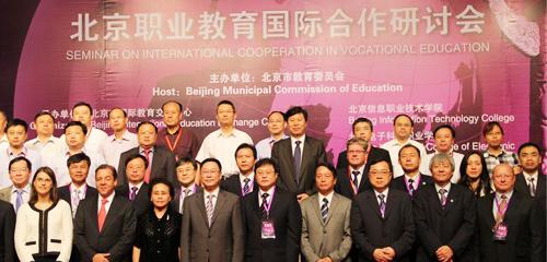 教育博览会,北京国际教育博览会,职业教育研讨会