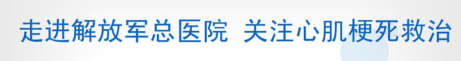搜狐健康媒体体验营走进解放军总医院 关注心肌梗死的救治