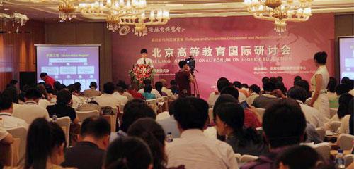 教育博览会,北京国际教育博览会,高等教育研讨会