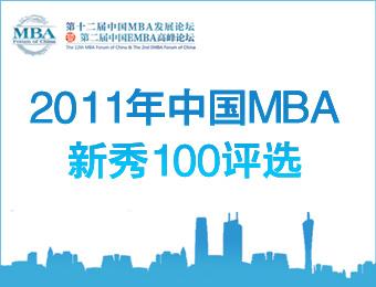 第十二届MBA发展论坛,EMBA高峰论坛