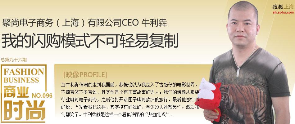 聚尚网CEO 牛利犇
