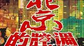 《北京的腔调》