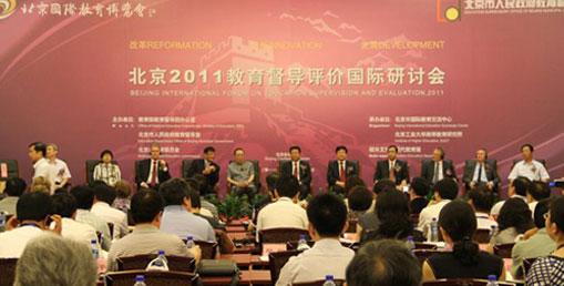 教育博览会,北京国际教育博览会,教育督导与评价研讨会