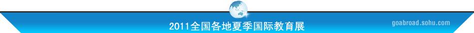 博览会,教育博览会,北京国际教育博览会,各地教育博览会,教博会,全国教育博览会,名师讲堂,教育研讨会