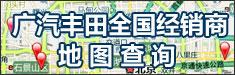 广汽丰田经销商查询