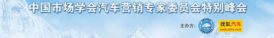 中国市场学会汽车营销专家委员会特别峰会