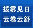 第六届黄山峰会