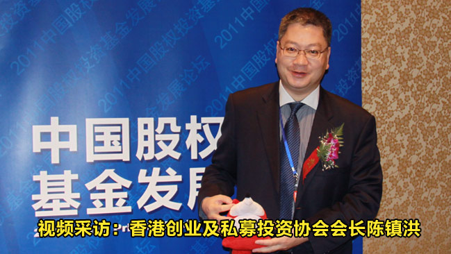 香港创业及私募投资协会会长陈镇洪