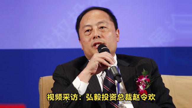 弘毅投资总裁赵令欢
