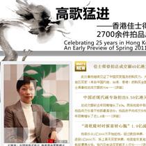 香港佳士得2011年春季拍卖会