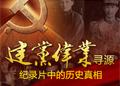 《建党伟业》纪录片