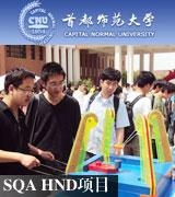 HND,HND项目,圆桌星期二,SQAHND,首师大HND项目