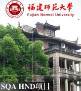 HND,HND项目,圆桌星期二,SQAHND,福州师范大学HND项目