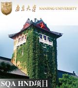 HND,HND项目,圆桌星期二,SQAHND,南京大学HND项目