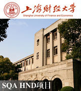 HND,HND项目,圆桌星期二,SQAHND,上海财经大学HND项目
