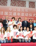 汉语年,法国,前总统,德斯坦,孔子学院,汉语