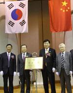 全球第一所,孔子学院,韩国汉城,揭牌,汉语