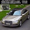 全新奥迪A8L W12 6.3L杭州试驾